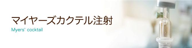 マイヤーズカクテル注射