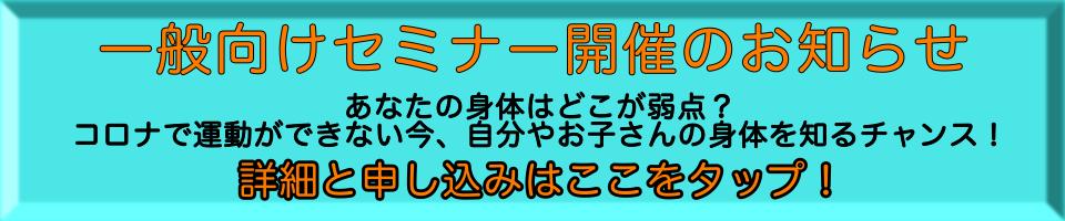 R3/10/19セミナーお知らせと申し込みフォーム