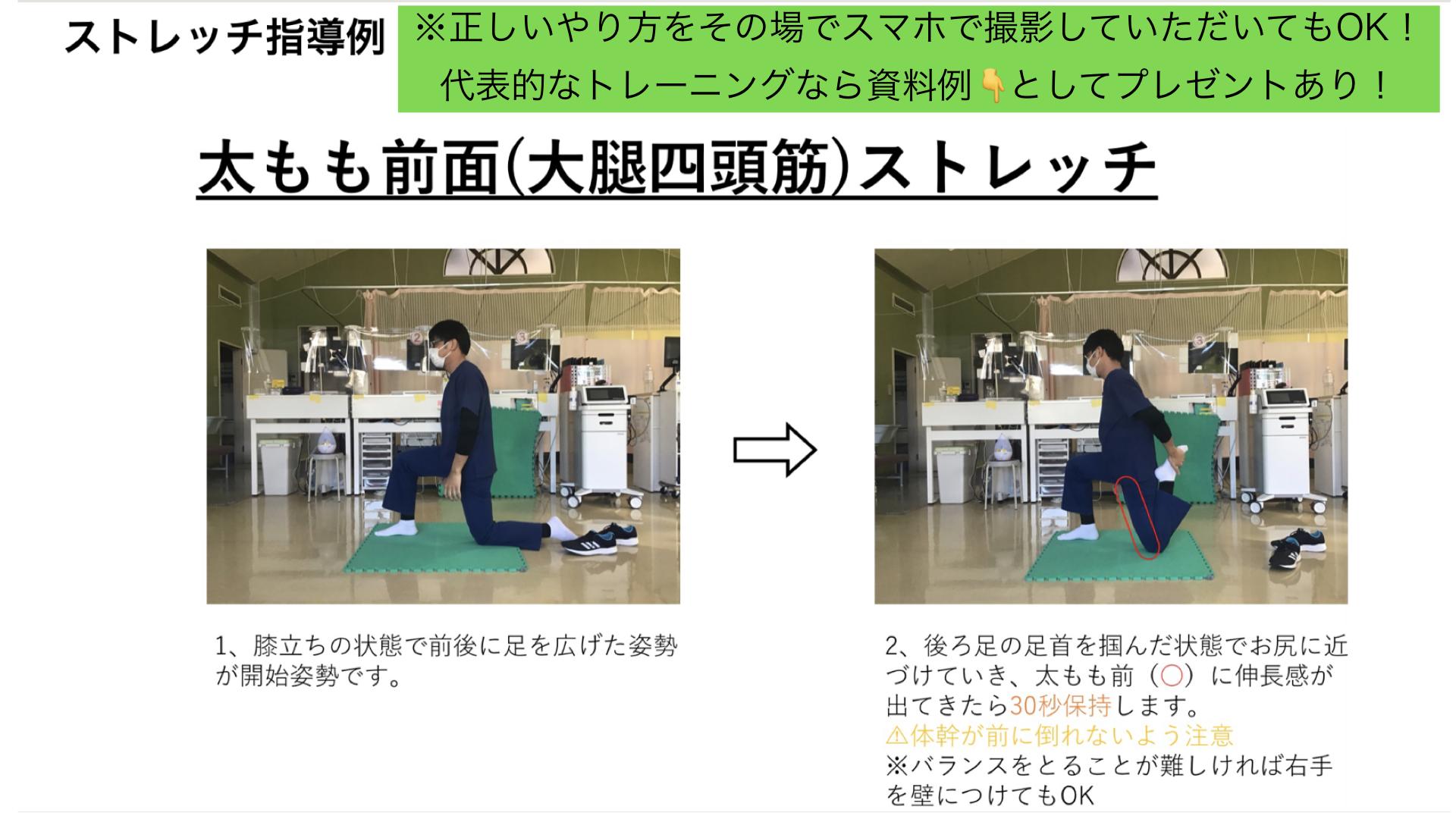 動ける身体づくり検診説明−11