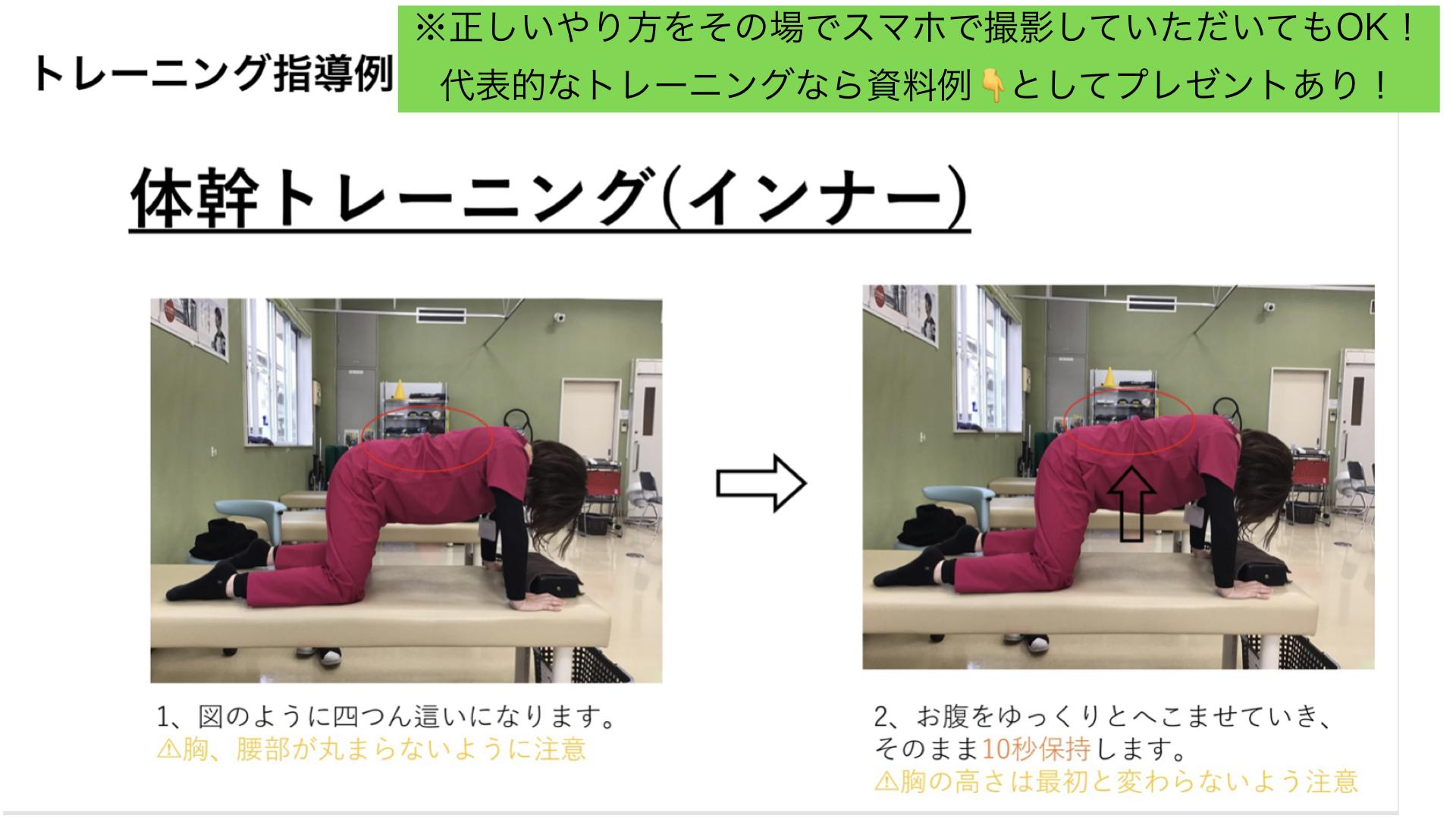 動ける身体づくり検診説明−12