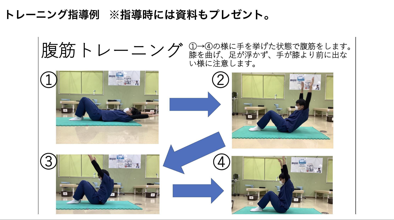 動ける身体づくり検診説明−13