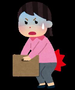 ぎっくり腰(急性腰痛症) | 宇都宮のはせがわ整形外科